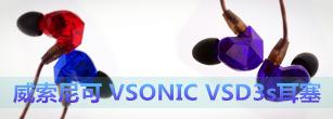威索尼可VSD3s入耳式耳机评测