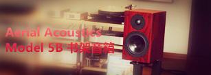 美国Aerial Acoustics Model 5B书架音箱赏析
