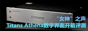 雅典娜之声 Titans Athena数字界面开箱评测