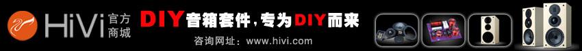 HIVI官方商城