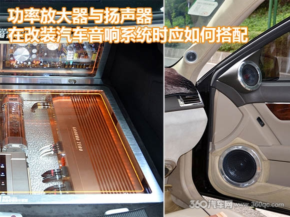 在改装汽车音响系统时应如何搭配功率放大器与扬声器?