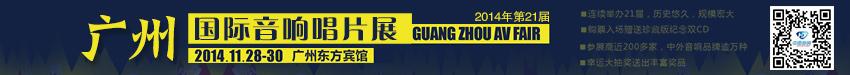 2014广州音响展