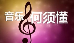 音乐何须懂之音乐是什么?