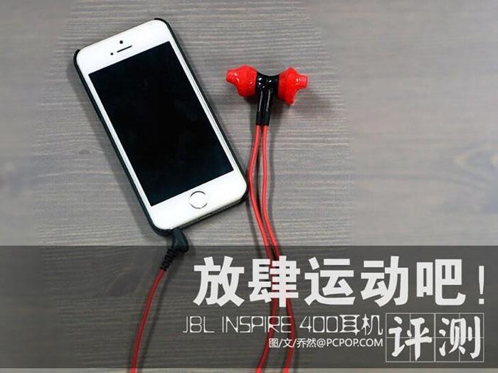 放肆运动吧 JBL INSPIRE 400耳机评测