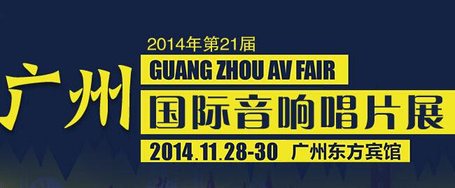 2014年广州国际音响唱片展