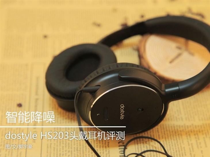 智能降噪 dostyle HS203头戴耳机评测
