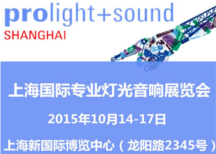 上海灯光音响展