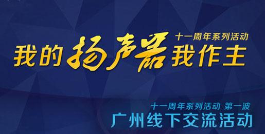 我的扬声器我作主 HIFIDIY十一周年庆广州线下交流活动