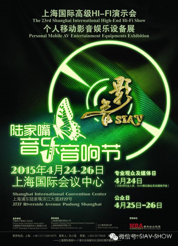 2015 SIAV上海国际高级HIFI演示会顶级器材抢先看