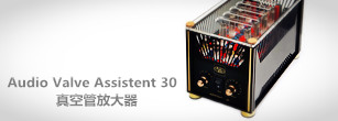 顶级实力 Audio Valve Assistent 30真空管放大器