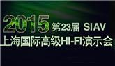 2015年上海国际高级Hi-Fi演示会(SIAV 2015)专题报道