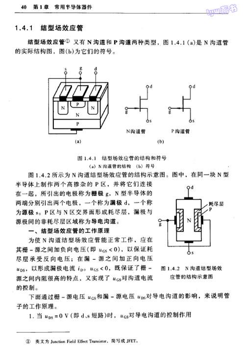 第四版教材,以下是本书中有关jfet原理的部分