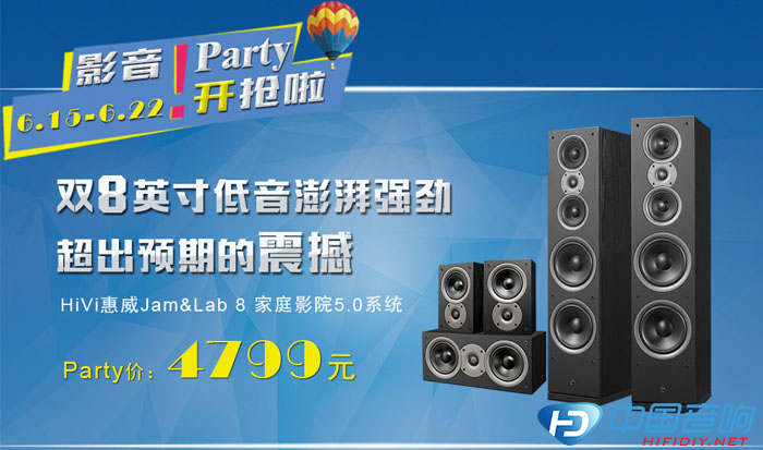 限时抢购 惠威影音设备年中Party先到先得