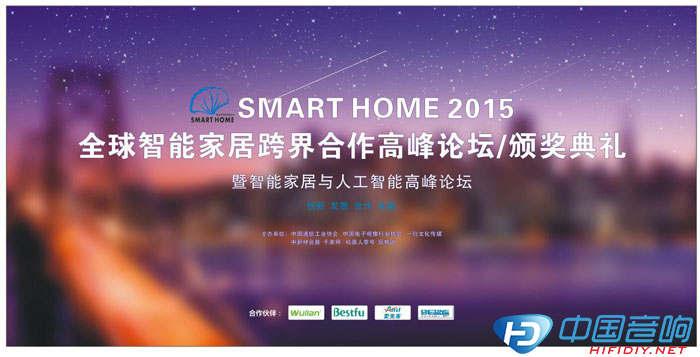 Smart Home 2015——全球智能家居跨界合作高峰论坛
