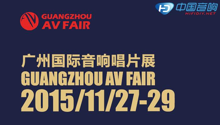 11月27日~29日 2015广州国际音响唱片展即将盛大开展
