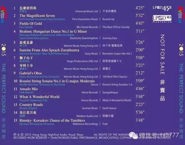 尽览全球尖端音响科技 《2015香港高级视听展》参展攻略