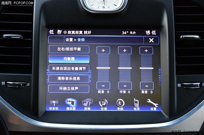 克莱斯勒300C 哈曼卡顿音响系统测试
