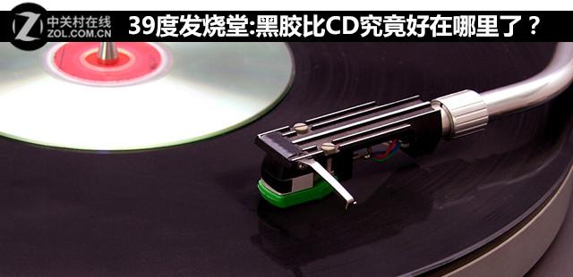 39度发烧堂:黑胶比CD究竟好在哪里了?