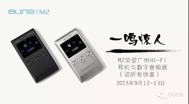 一鸣惊人 aune M2耀登2015广州HiFi耳机与数字音频展