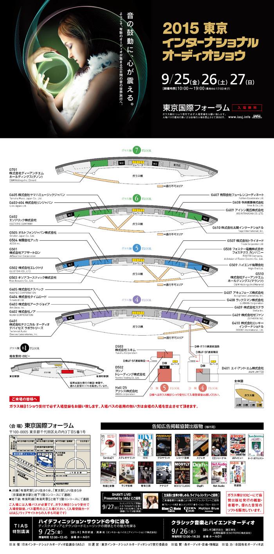 2015东京国际音响展实况报导(2015 TIAS)