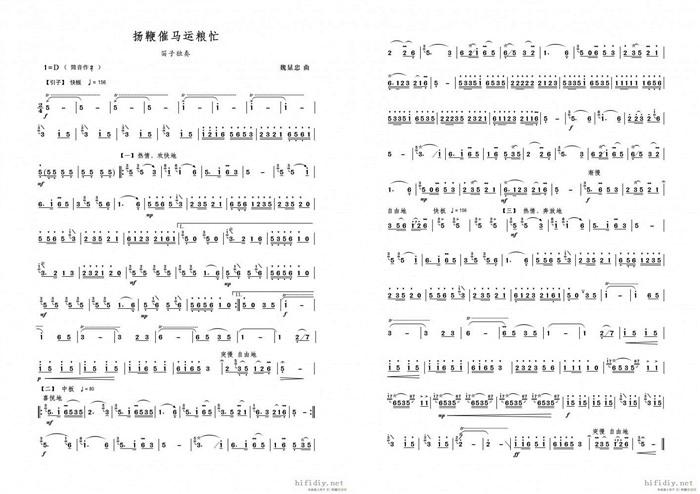 跨越世纪的笛子独奏曲:《扬鞭催马运粮忙》《牧民