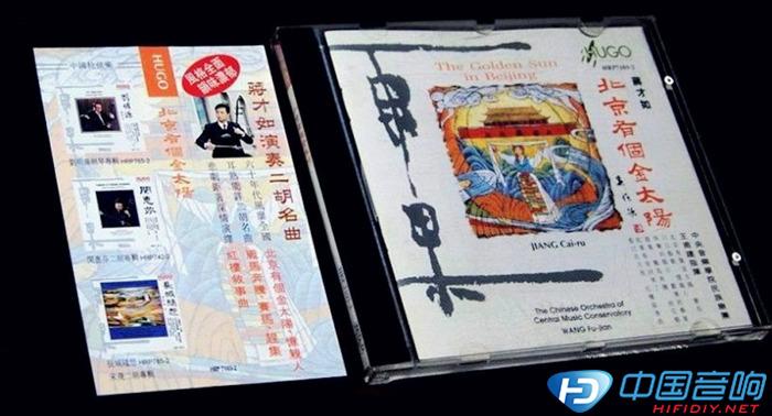 雨果唱片 北京有个金太阳