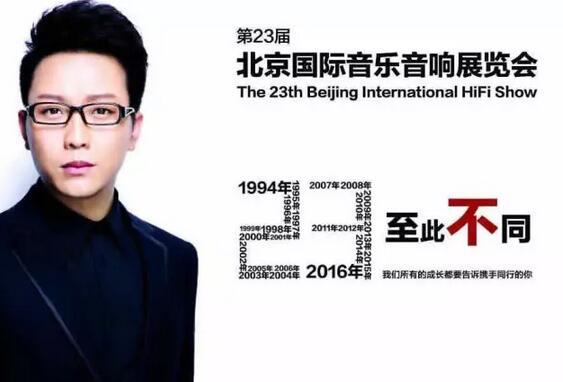在至美的季节--北京国际音乐音响展举行发布酒会