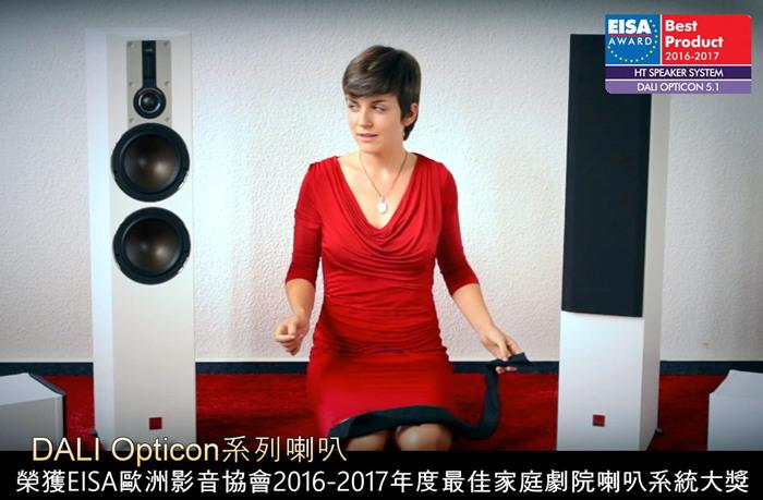 DALI OPTICON系列家庭影院音箱系统