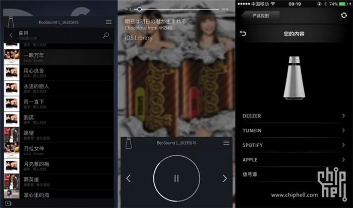 BeoSound 1无线扬声器
