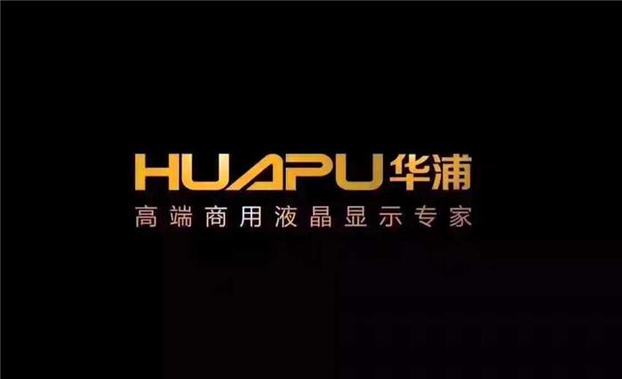 华浦电器参展2017中国(广州)国际专业灯光音响展