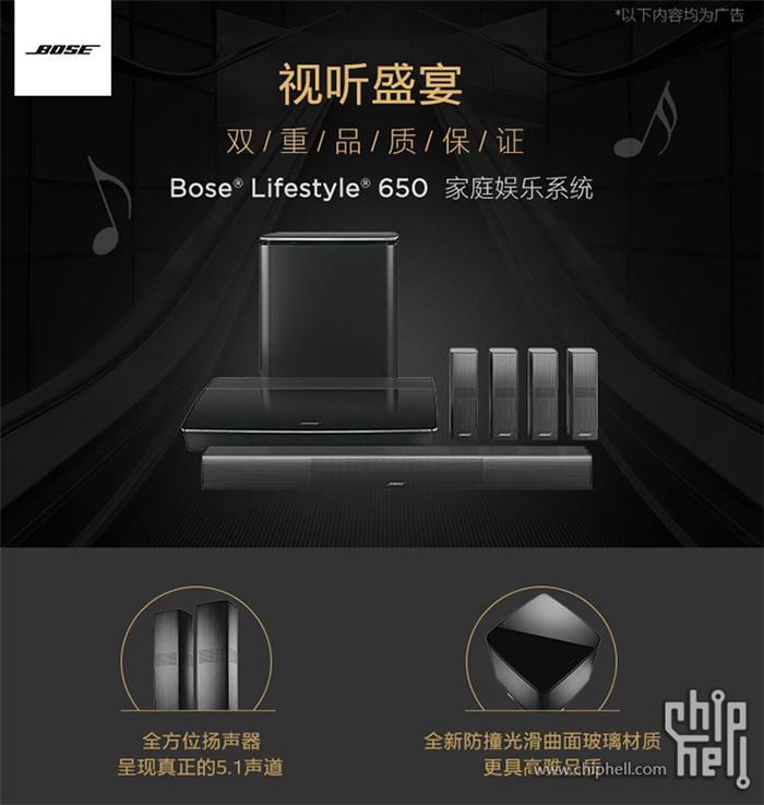 BOSE Lifestyle 650旗舰款家庭娱乐音响系统