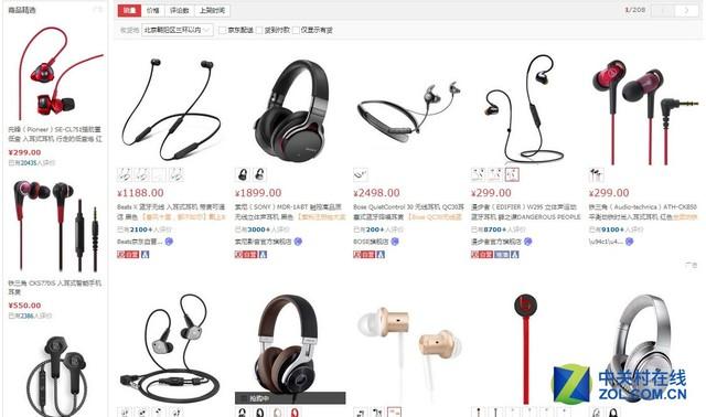线下耳机店必然败给网店吗?