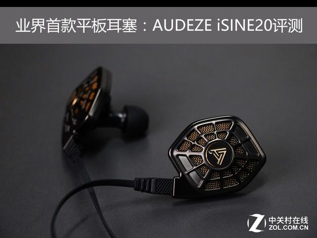 首款平板耳塞:AUDEZE iSINE20评测