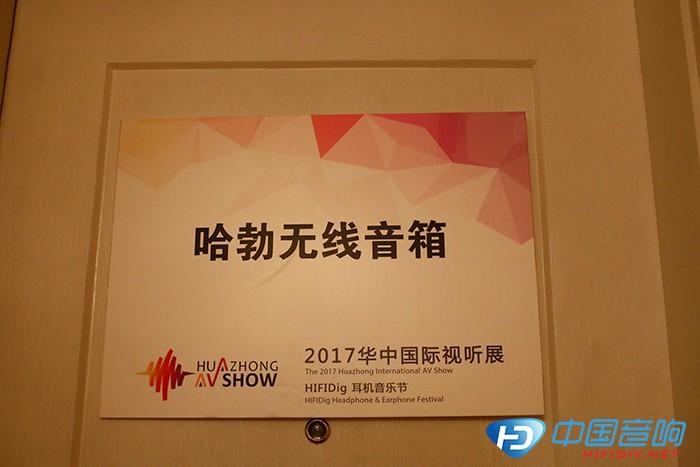 2017华中国际音响展——哈勃展厅