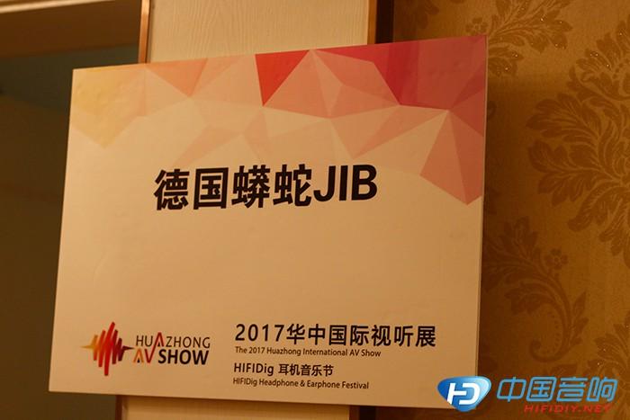 2017华中国际音响展——德国蟒蛇JIB