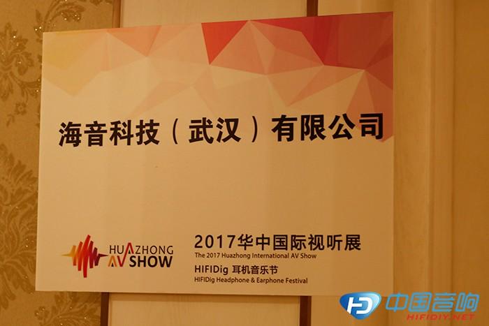 2017华中国际音响展——时进唱片