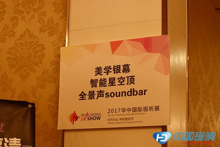 2017华中国际音响展——音曼科技