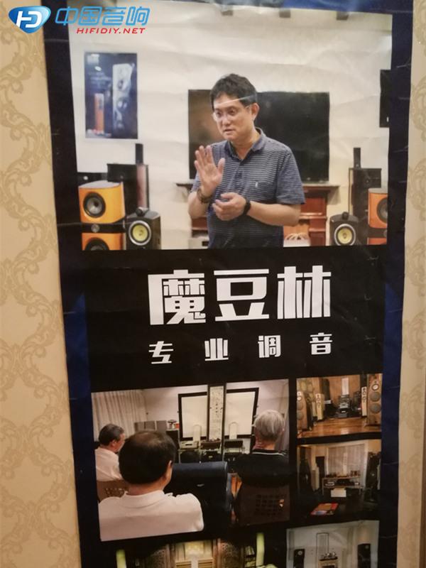 台湾魔豆音响