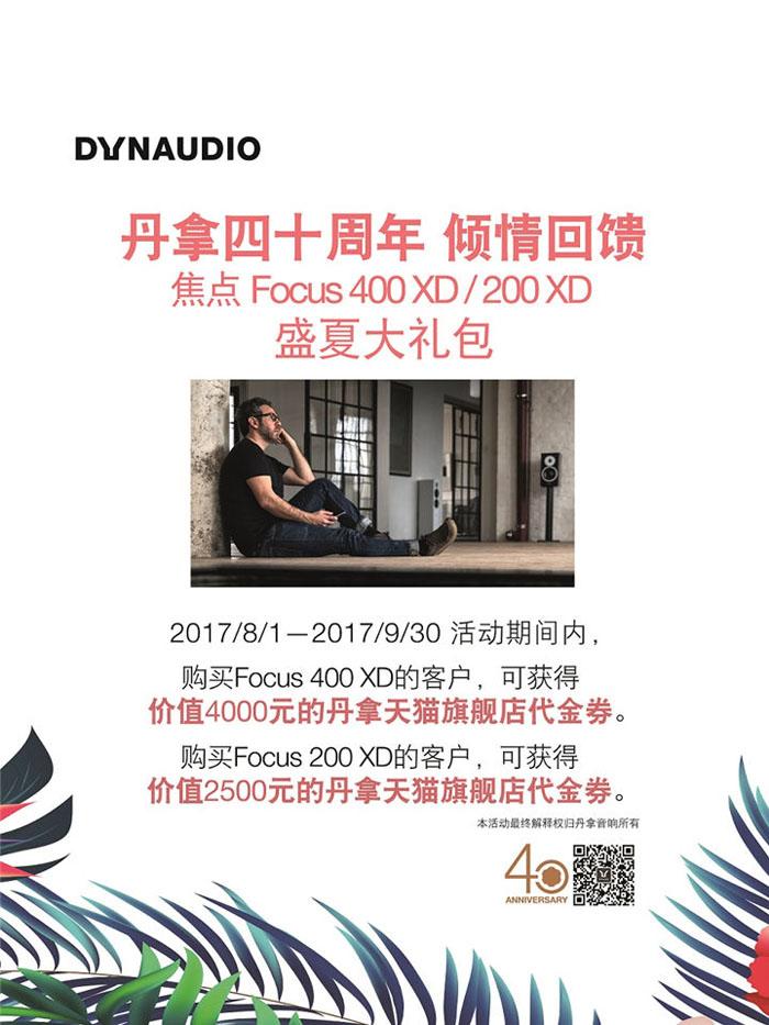 """""""焦点""""进化论——简评丹拿Focus 400XD有源扬声器"""