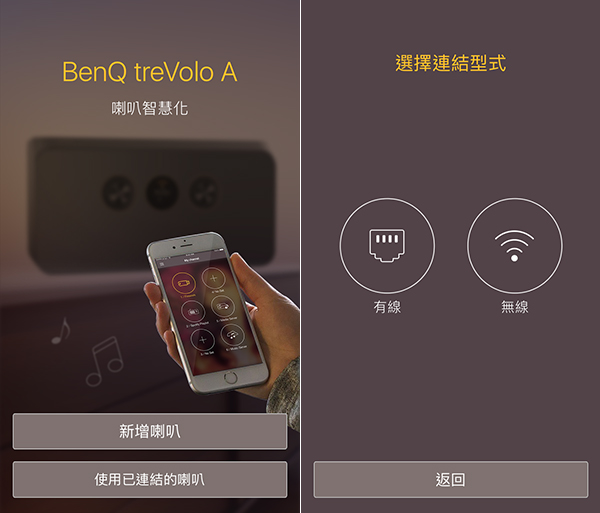 BenQ treVolo A一体式音响