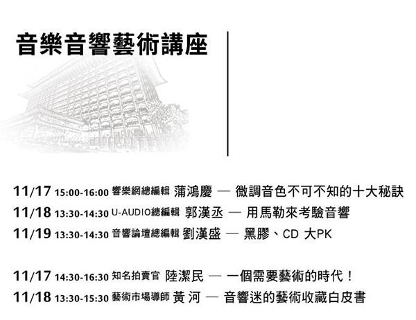 2017台北国际音响暨艺术大展