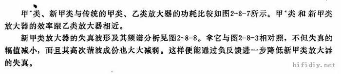 松下(Technics)new class A新甲类功放