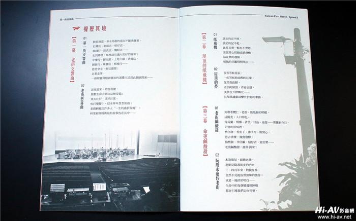 《第一街》CD